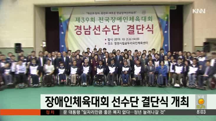 장애인체육대회 선수단 결단식 개최