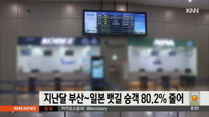 지난 달 부산-일본 뱃길 승객 80.2% 감소