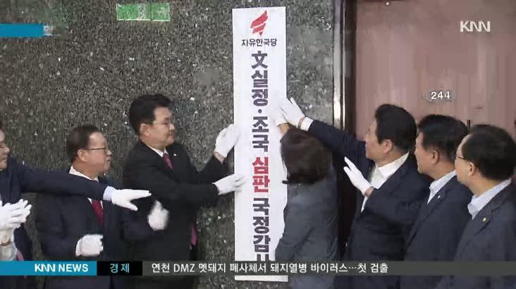 부산 경남 국감 쟁점은