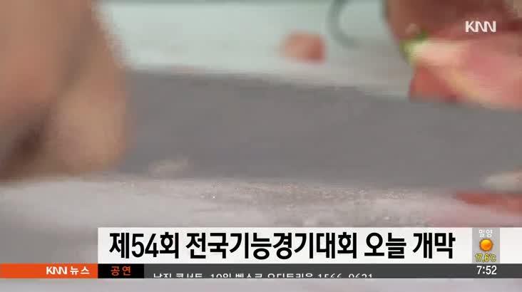 제54회 전국기능경기대회 오늘(4) 개막