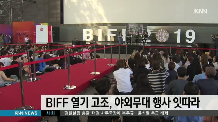 BIFF 열기 고조…오픈토크,야외무대 인사 잇따라