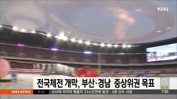 전국체전 서울서 개막