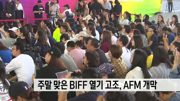 주말 맞은 BIFF 열기 고조…아시아필름마켓 개막