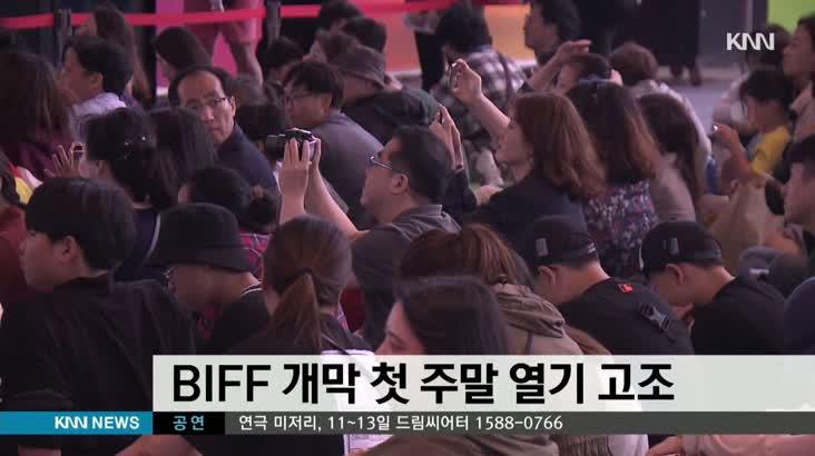 BIFF 개막 첫 주말 영화의 열기 뜨거워져