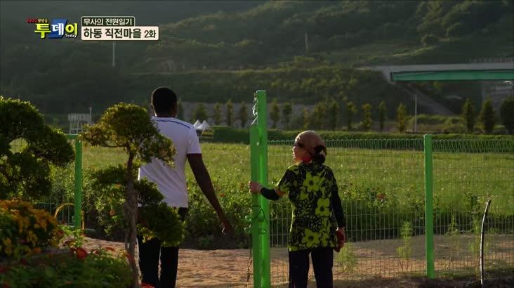 (10/01 방영) 무사의 전원일기 – 하동 직전마을 2화