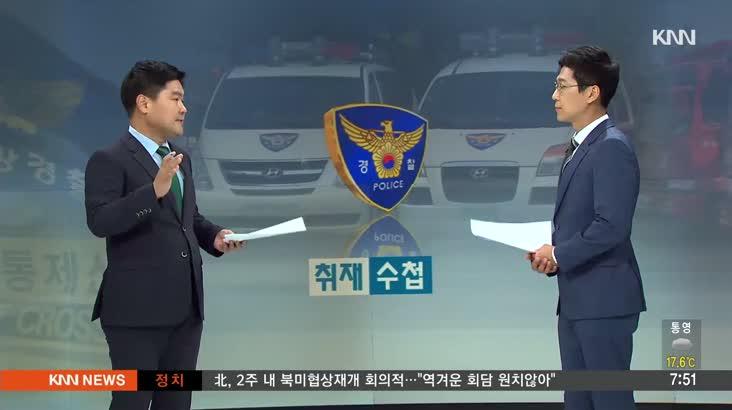 [취재수첩] 태풍 '미탁'이 가져온 비극..구평동 산사태