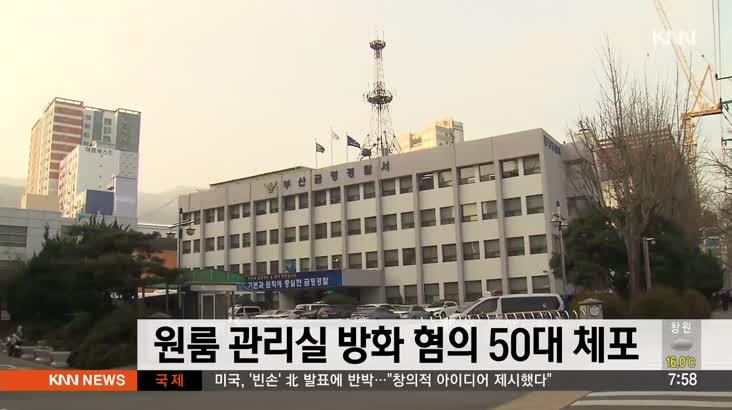 원룸 관리실 방화 혐의 50대 남성 체포