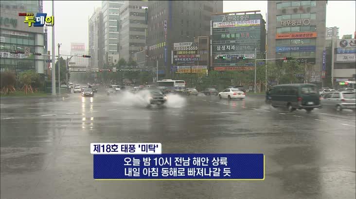 (10/02 방영) 태풍 미탁 영화의 전당 LTE 생중계