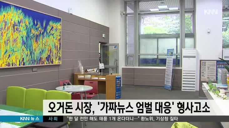 오거돈 시장, '가짜뉴스 엄벌 대응' 형사고소