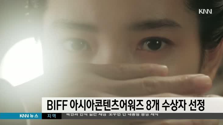 BIFF 아시아콘텐츠어워즈 8개 수상자 선정