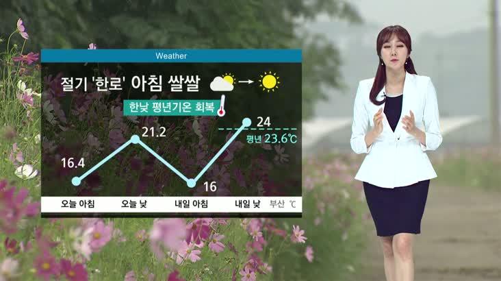 뉴스아이 날씨 10월7일(월)