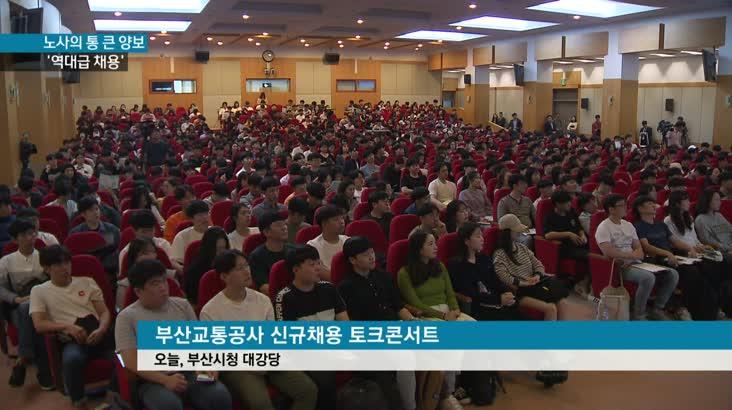 노사 함께 만든 부산교통공사의 '역대급 채용'