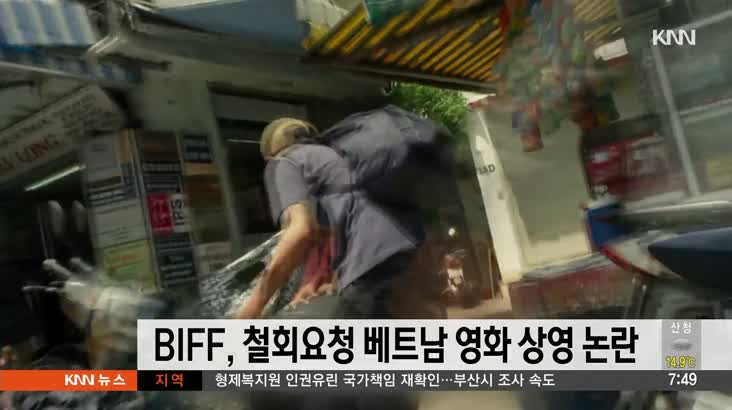 BIFF,출품철회 요청 베트남 영화 상영 논란