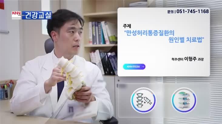 [2019. 10. 14 KNN건강교실] 만성허리통증질환의 원인별 치료법