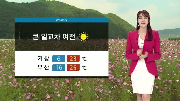 뉴스아이 날씨 10월9일(수)