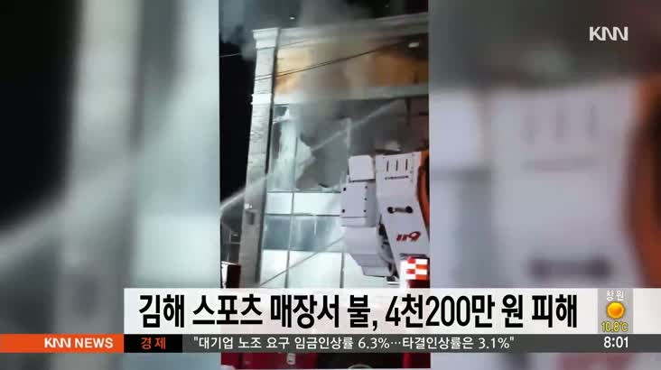 김해, 스포츠 매장에서 불…4천2백만 원 재산피해