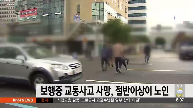 부산경남, 보행노인 교통사고 다발지역 95곳