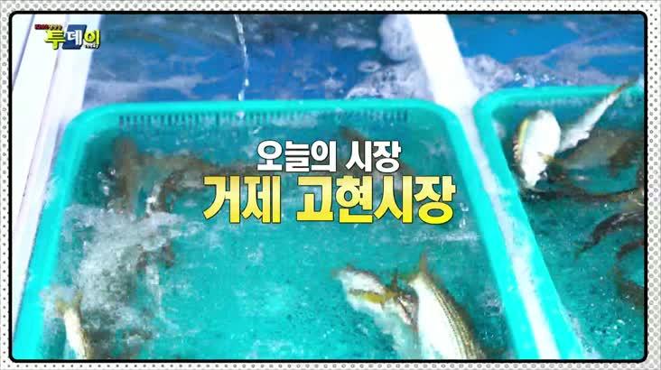(10/08 방영) 으랏차차 장터 시즌 11 – 거제 고현시장 1편