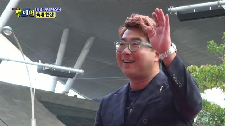 (10/08 방영) 통영씨푸드페스타 축제현장!