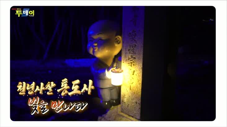(10/08 방영) 천년사찰 통도사! 빛을 만나다