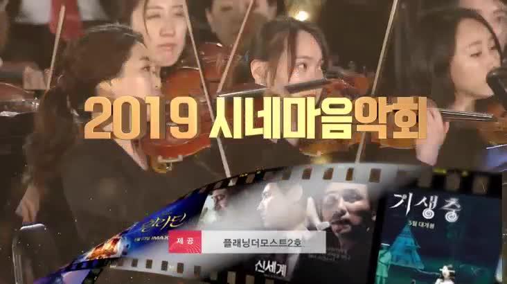(10/09 방영) 2019 시네마 음악회
