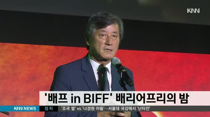 '배프 in BIFF' 배리어프리의 밤