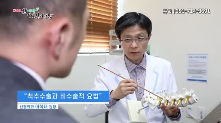 [2019. 10. 17 KNN新바람건강세상] 척추수술과 비수술적 요법