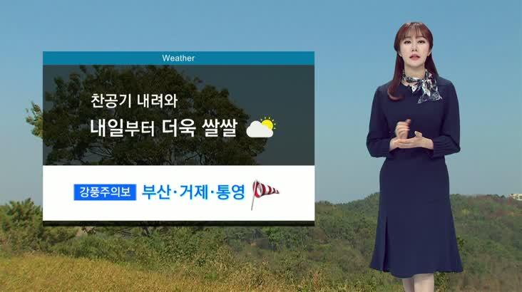 뉴스아이 날씨 10월12일(토)