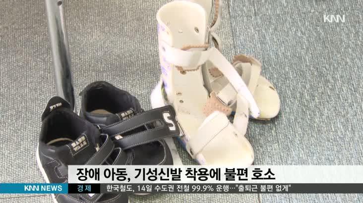 장애인 특수화 제작기부 선행 훈훈