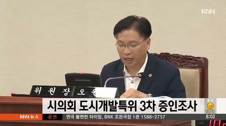 부산시의회 도시개발특위 3차 증인조사 실시