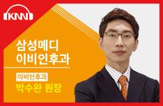 (10/14 방송) 오전 – 비중격만곡증 (박수완 / 삼성메디이비인후과 원장)