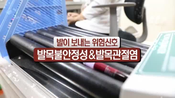 (10/12 방영) 발이 보내는 위험신호 발목불안정성&발목관절염 (이태훈 / 정형외과 전문의)
