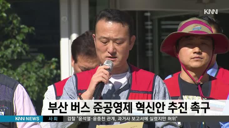 """""""부산시, 시내버스 준공영제 혁신안 강력추진해야"""""""
