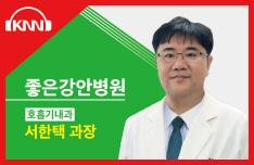 (10/17 방송) 오후 – 잠복 결핵에 대해 (서한택 / 좋은강안병원 호흡기내과 과장)