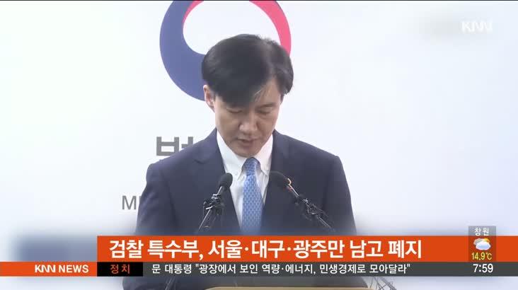 [뉴스클릭]-檢특수부, 서울·대구·광주만 남고 폐지