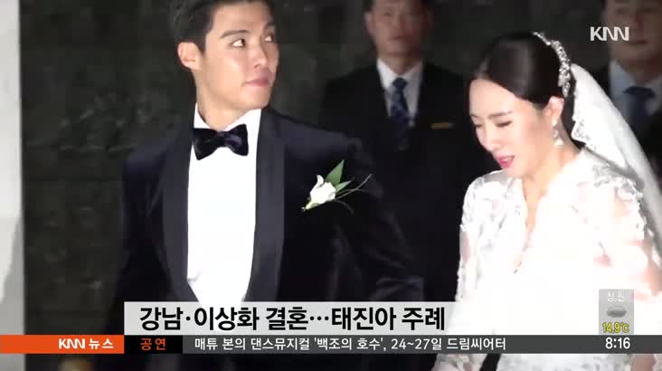 [핫이슈클릭]-연예가화제- 강남*이상화 결혼식