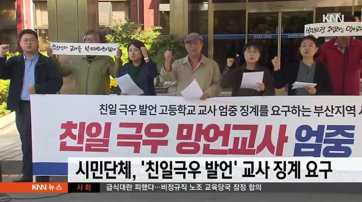 '친일극우 발언' 고교 교사 징계 요구