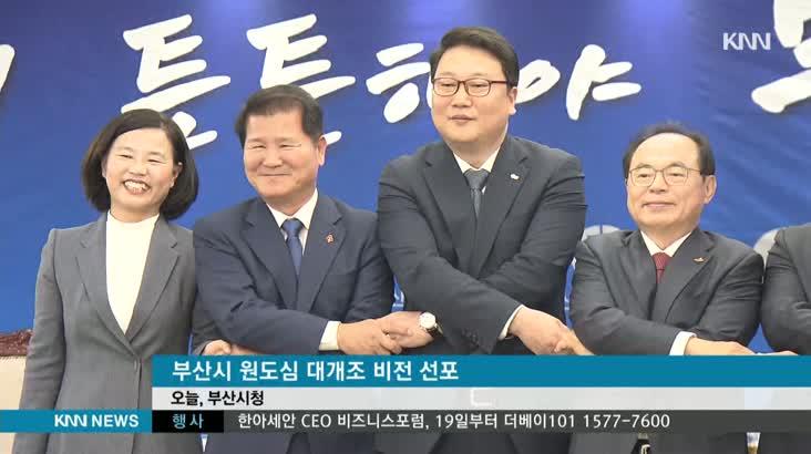 부산 원도심 3조원 투입해 대변신 시도