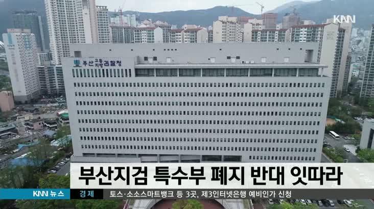 부산지검 특수부 폐지 반대 잇따라