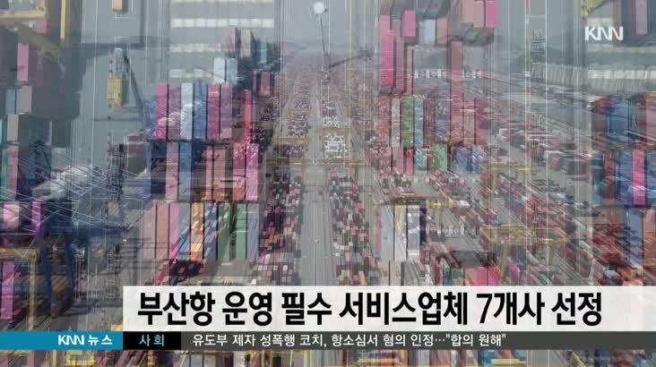 부산항 운영 필수 서비스업체 7개사 선정