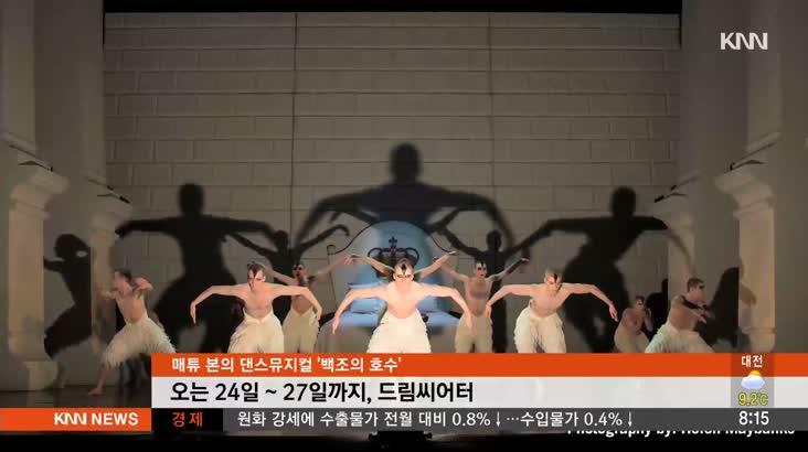 [핫이슈 클릭]아트앤 컬쳐/매튜 본 [백조의 호수]