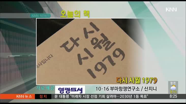 [오늘의책]-'다시 시월 1979′