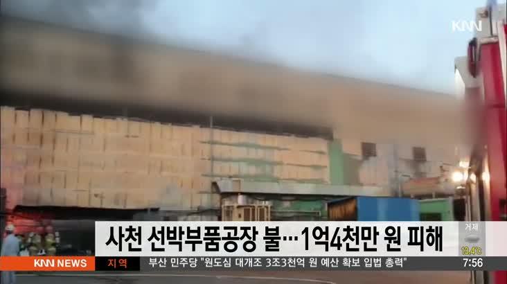사천 선박부품 공장에서 불...1억4천만 원 피해