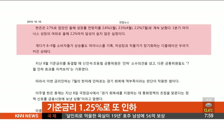 [뉴스클릭]-기준금리 1.25%로 또 인하