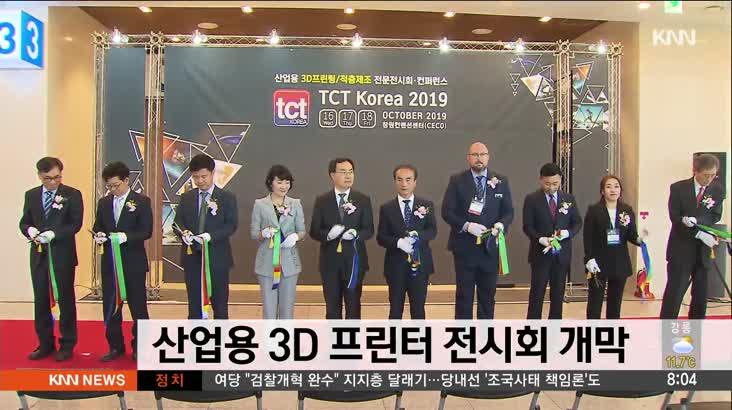산업용 3D 프린터 전시회 창원서 개막