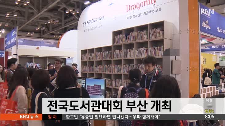 전국도서관대회 부산서 열려