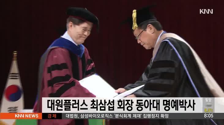 동아대, 대원플러스 최삼섭 회장 명예박사