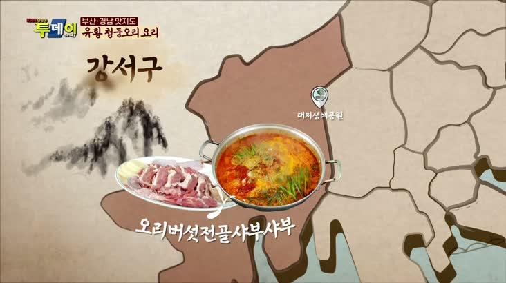 (10/15 방영) 부산. 경남 맛지도 – 유황 청둥오리요리 & 스페셜 오리요리