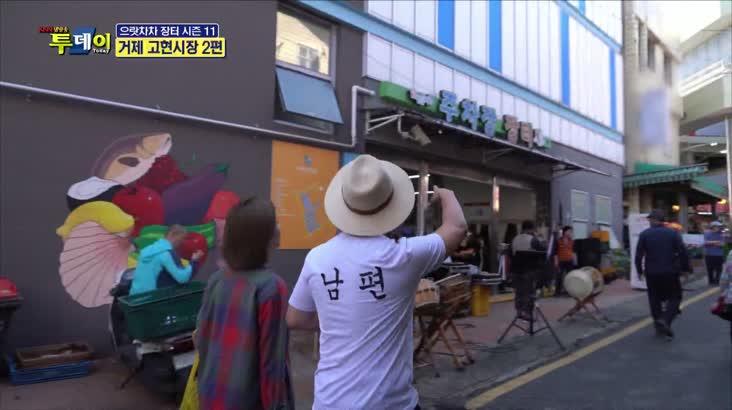 (10/16 방영) 으랏차차 장터 시즌 11 – 거제 고현시장 2편