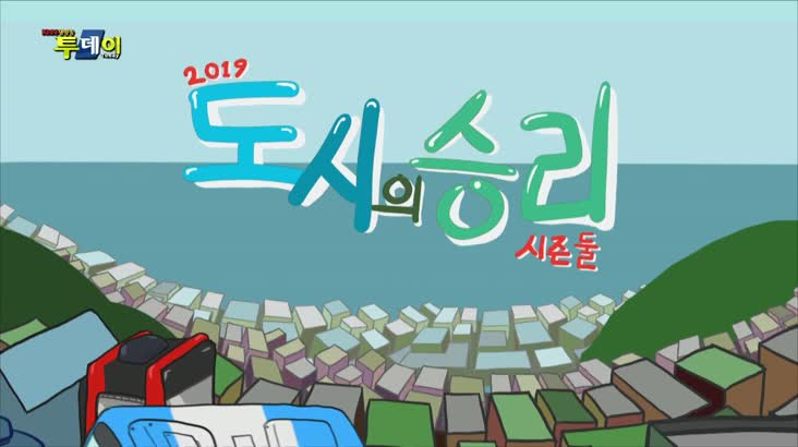 (10/16 방영) 도시의 승리 시즌 2 – 7화 역사를 활용한 도시재생, 소막마을